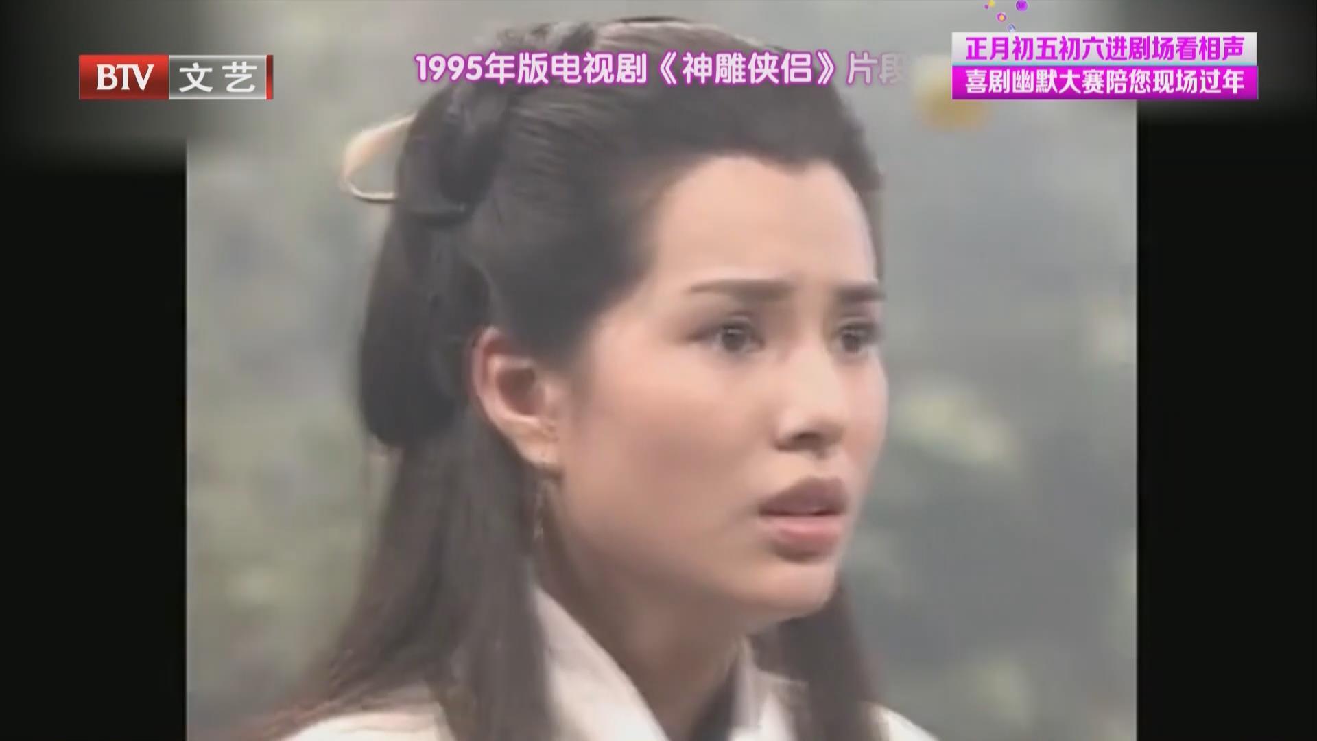 """""""楊過 小龍女""""24年後再同框"""