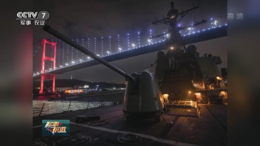美軍艦進入波羅的海 俄海軍跟蹤監視