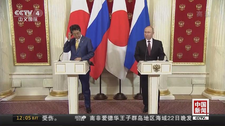 俄日圍繞爭議島嶼主權問題分歧嚴重