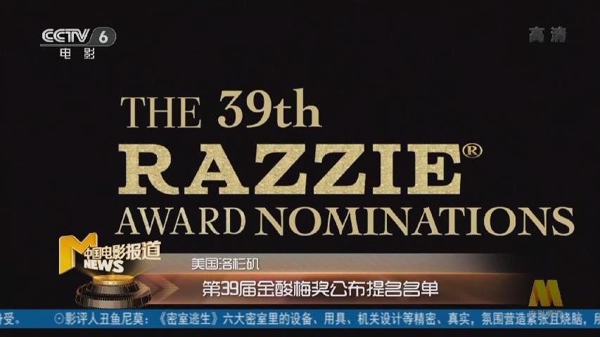 美國洛杉磯:第39屆金酸梅獎公布提名名單
