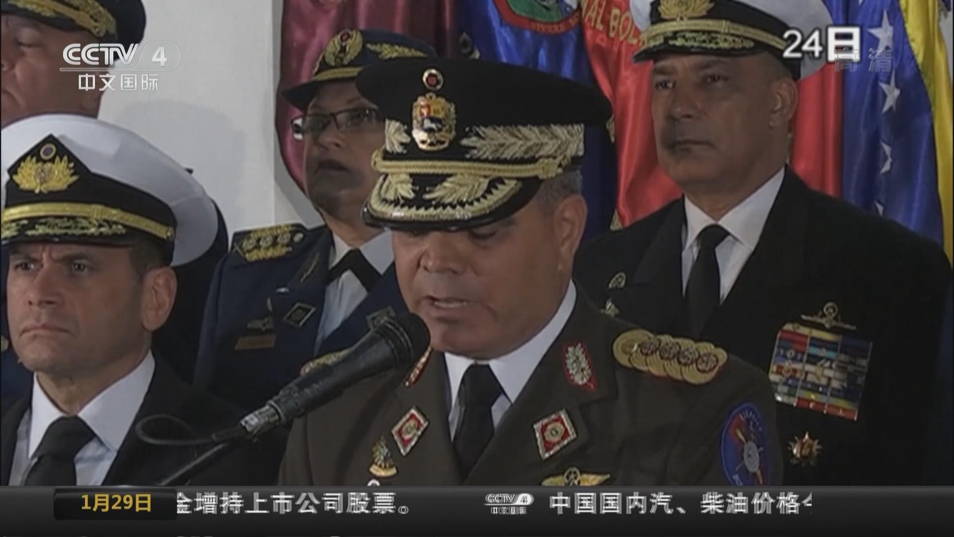 新聞特寫:視察軍營 馬杜羅獲軍方支持