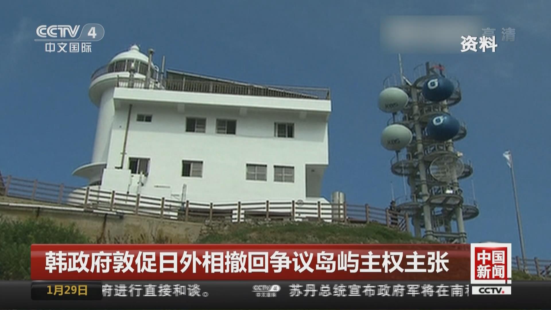 韓政府敦促日外相撤回爭議島嶼主權主張