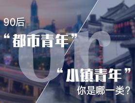 """90後""""都市青年""""or""""小鎮青年"""",你是哪一類?"""