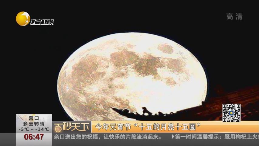 """今年元宵節""""十五的月亮十五圓"""""""