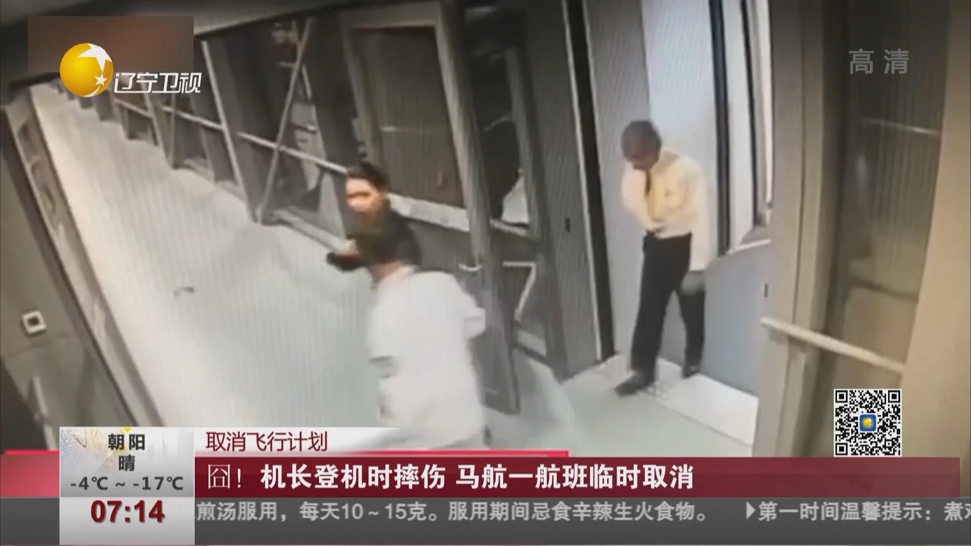 囧! 機長登機時摔傷 馬航一航班臨時取消