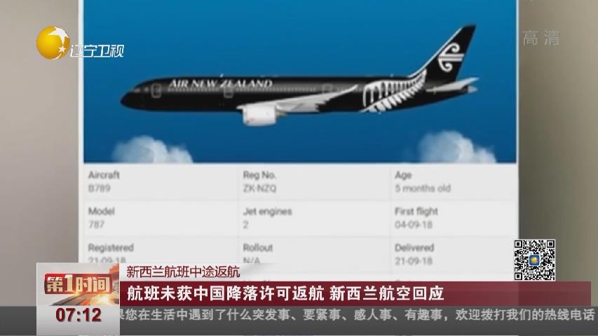 航班未獲中國降落許可返航 新西蘭航空回應