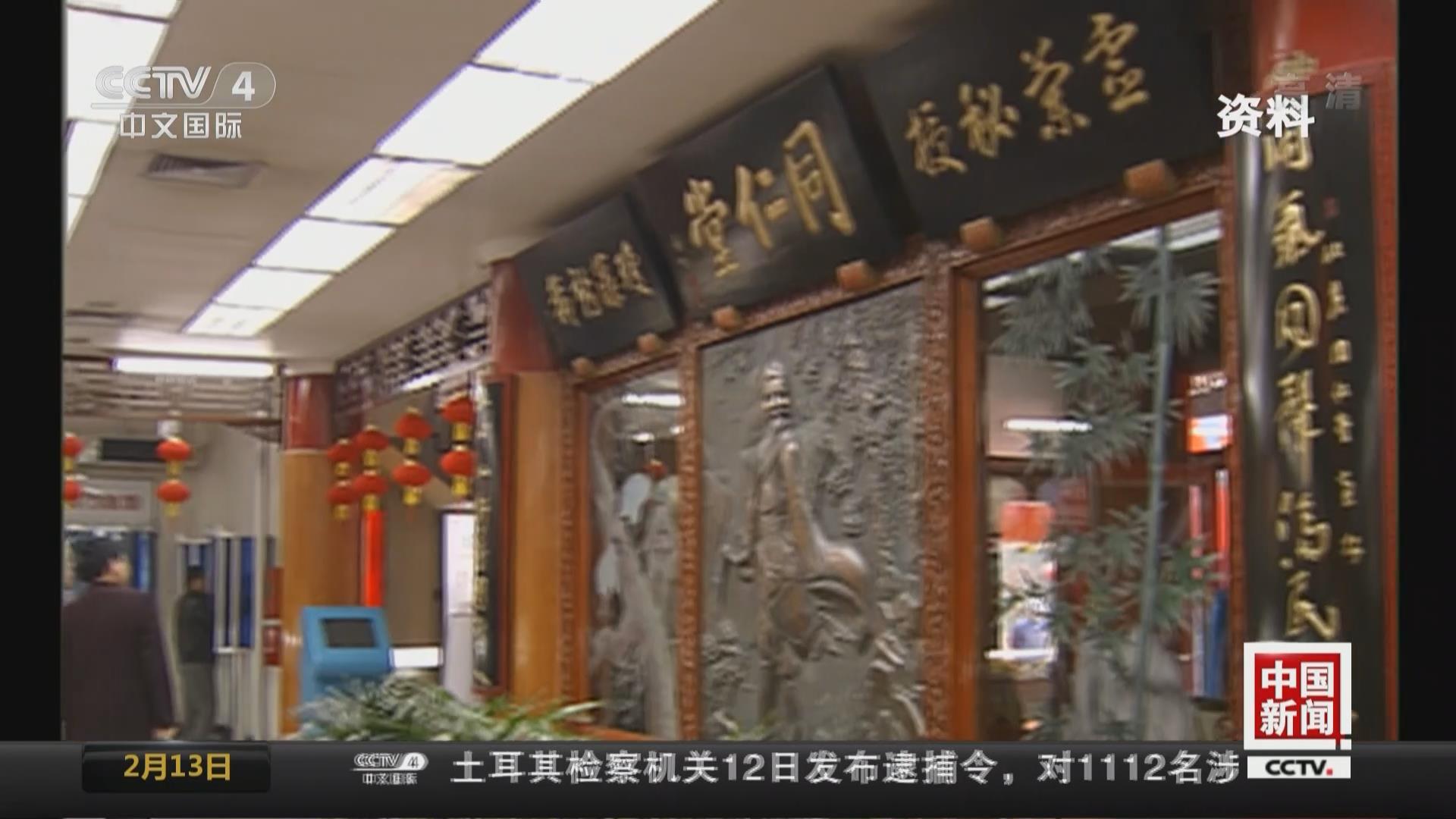 """同仁堂""""蜂蜜事件""""處理結果公布:罰款1408萬余元"""