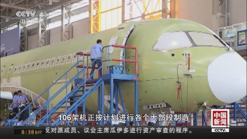 國産大型客機C919:今年將有三架完成首飛