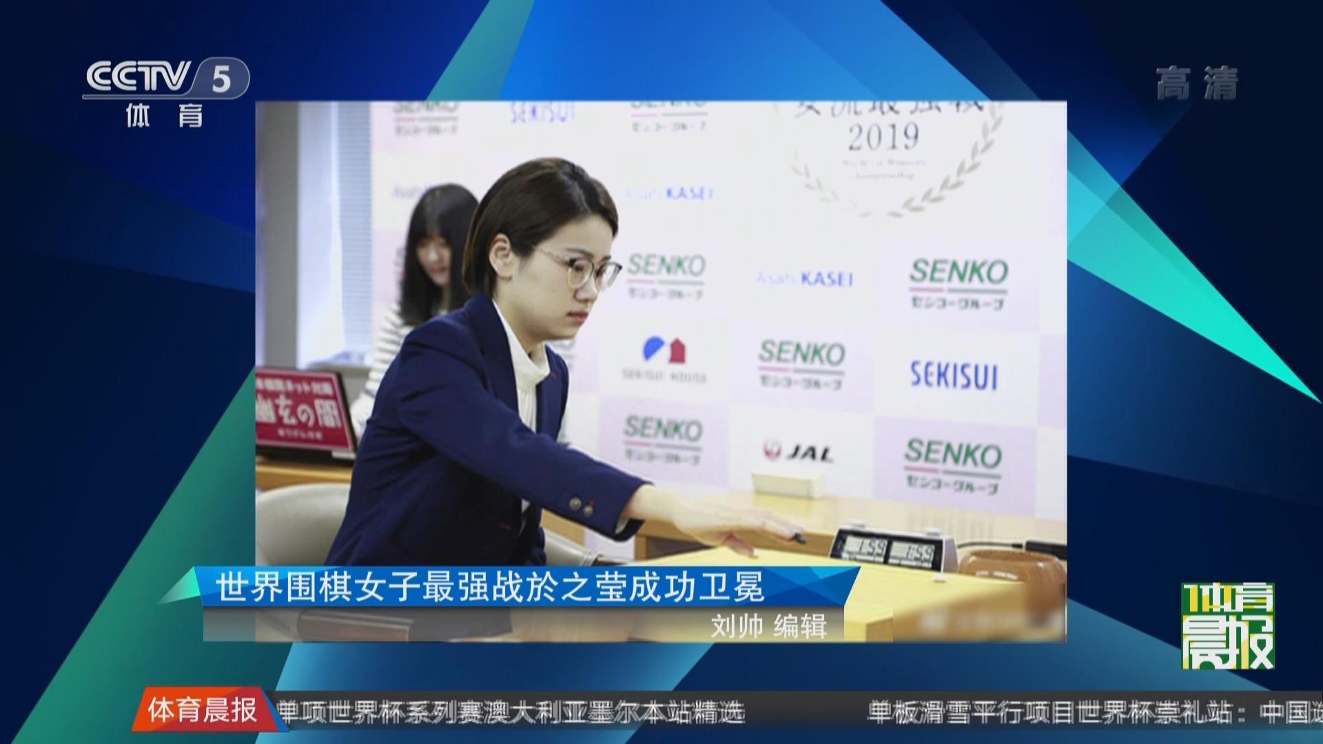 世界圍棋女子最強戰於之瑩成功衛冕