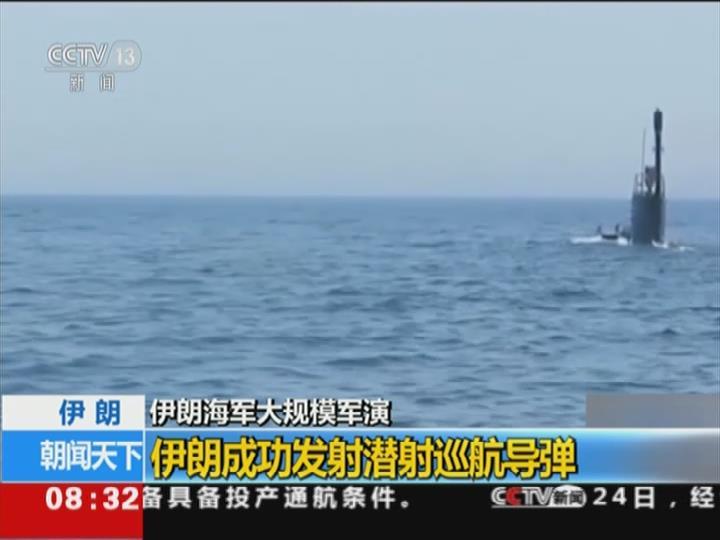 伊朗海軍大規模軍演:伊朗成功發射潛射巡航導彈