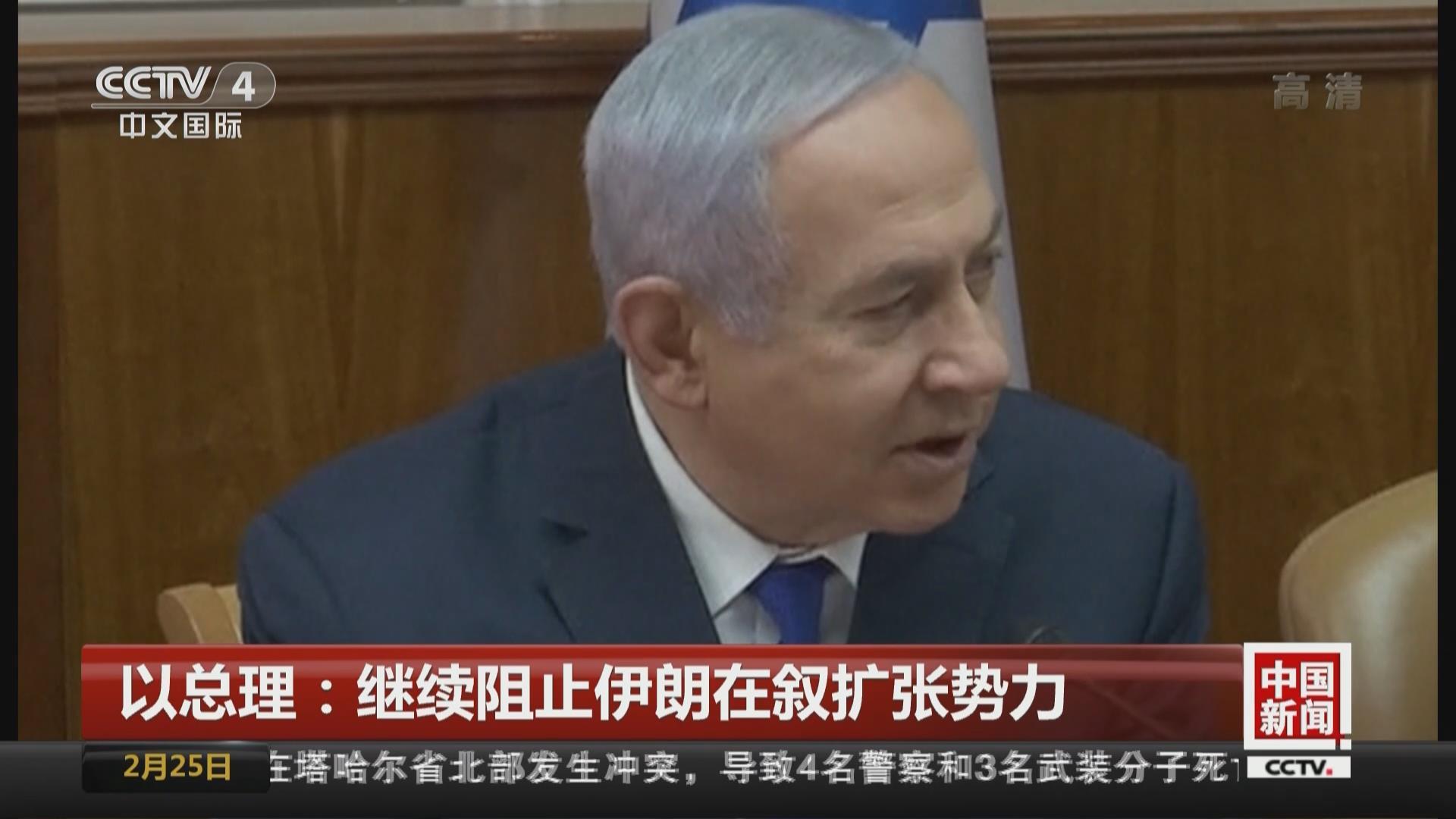 以總理:繼續阻止伊朗在敘擴張勢力
