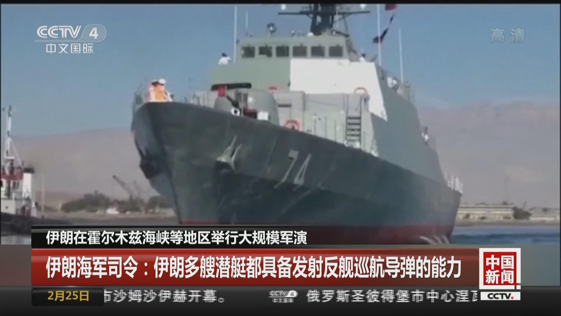 伊朗在霍爾木茲海峽等地區舉行大規模軍演