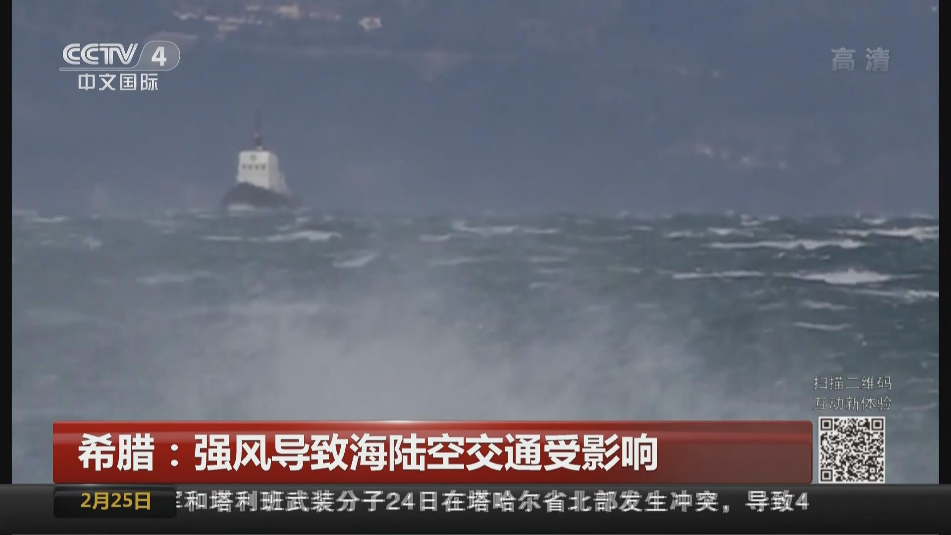 希臘:強風導致海陸空交通受影響