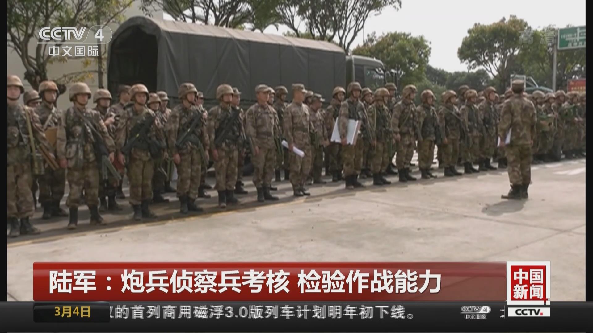 陆军:炮兵侦察兵考核 检验作战能力
