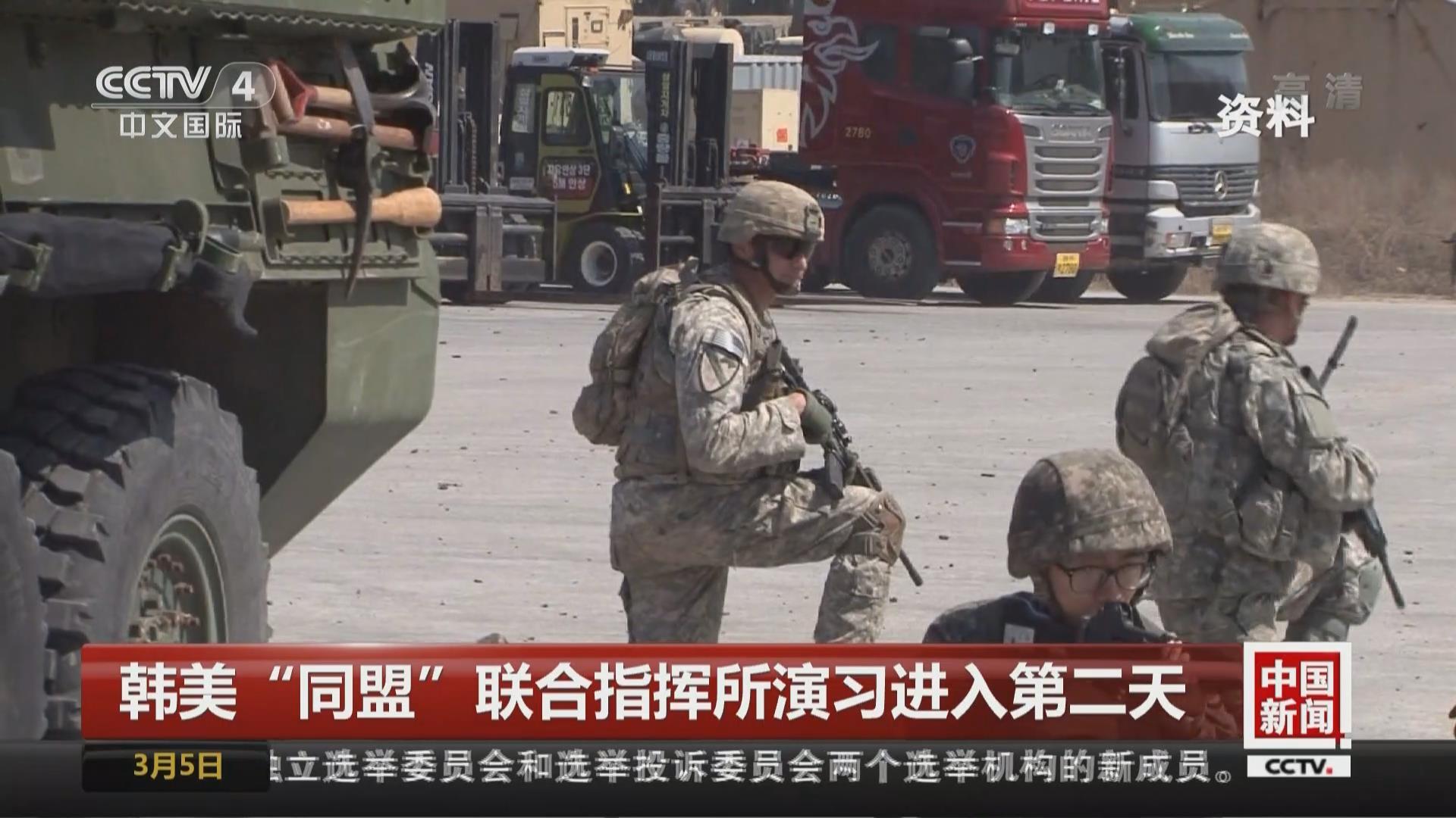 """韩美""""同盟""""联合指挥所演习进入第二天"""