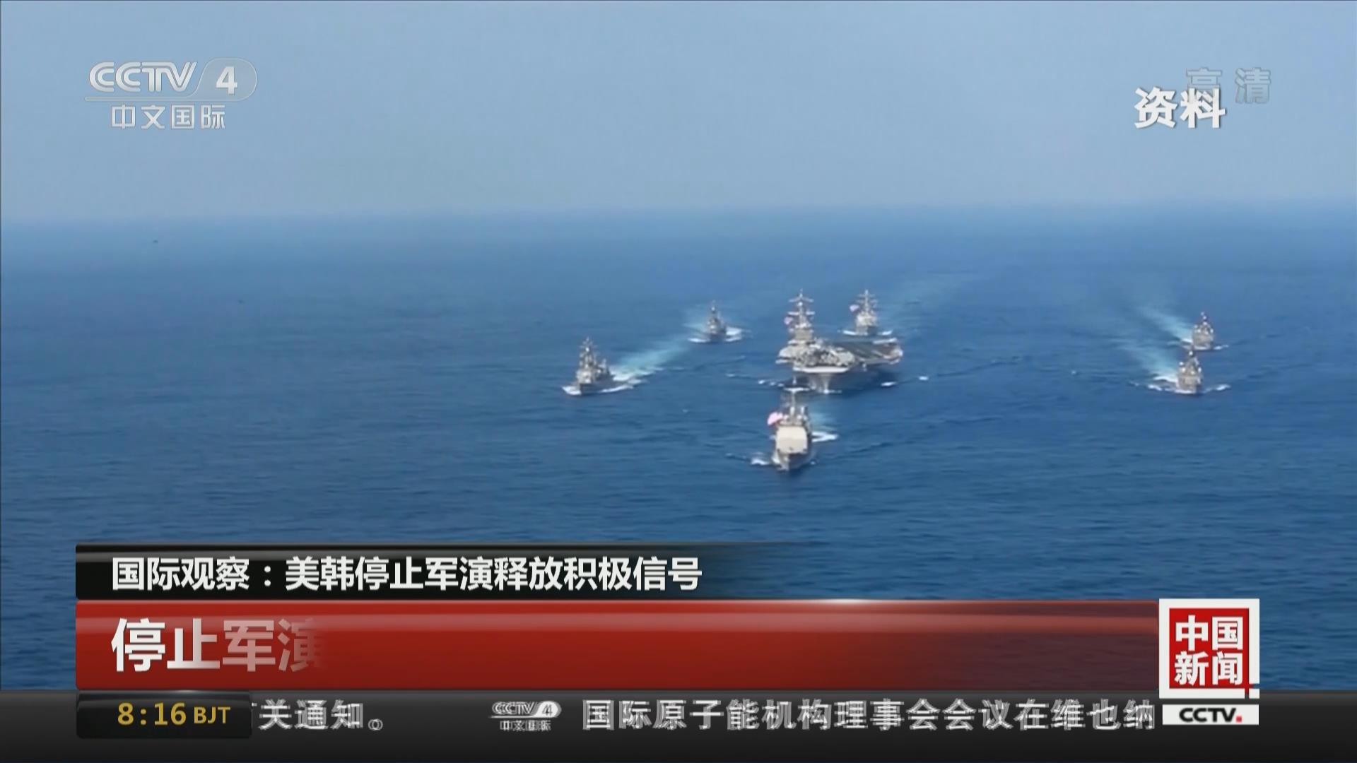 美韩停止军演释放积极信号