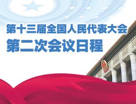 第十三屆全國人民代表大會第二次會議日程