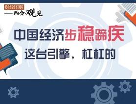 中國經濟步穩蹄疾,這臺引擎,杠杠的
