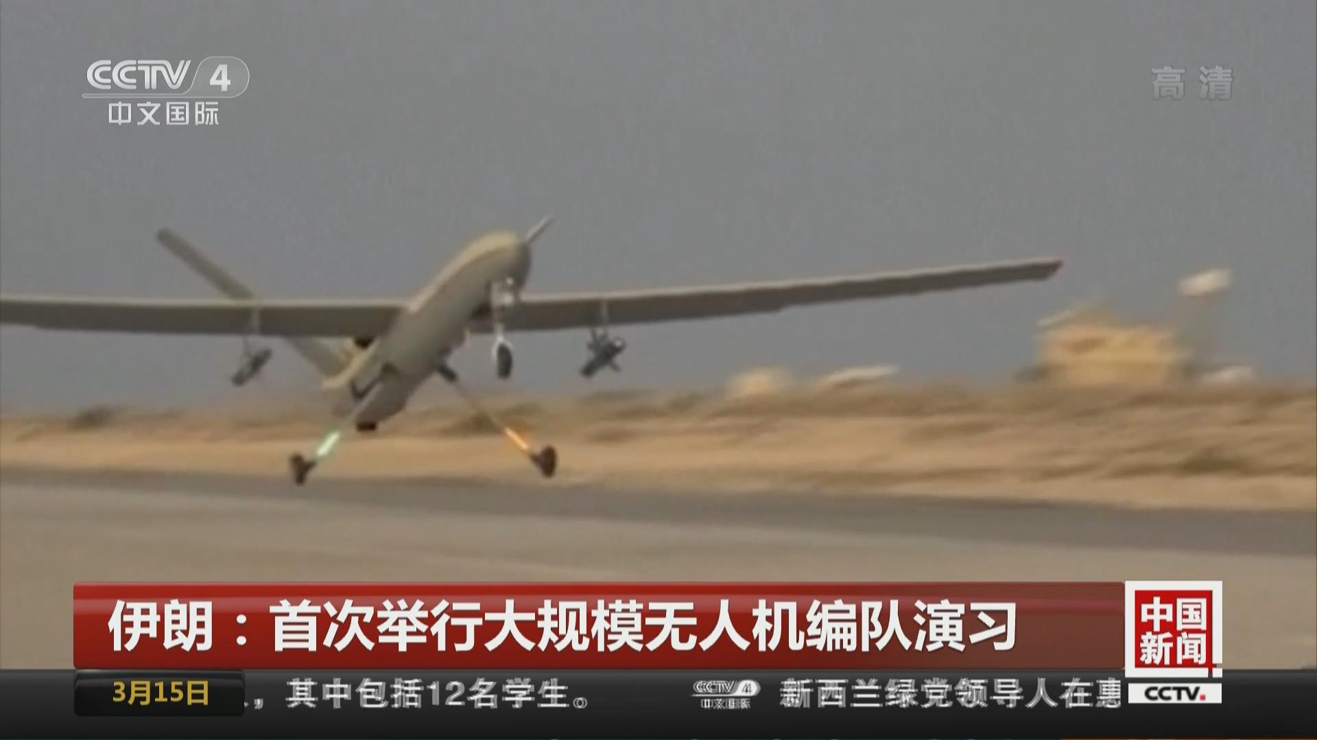 伊朗:首次舉行大規模無人機編隊演習