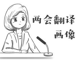 兩會翻譯畫像