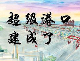 超級港口建成記:一圖了解洋山港的建設歷程