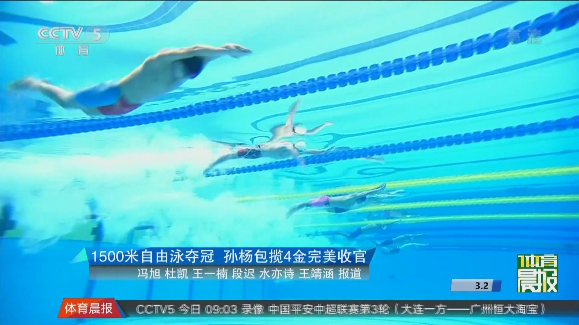1500米自由泳奪冠 孫楊包攬4金完美收官