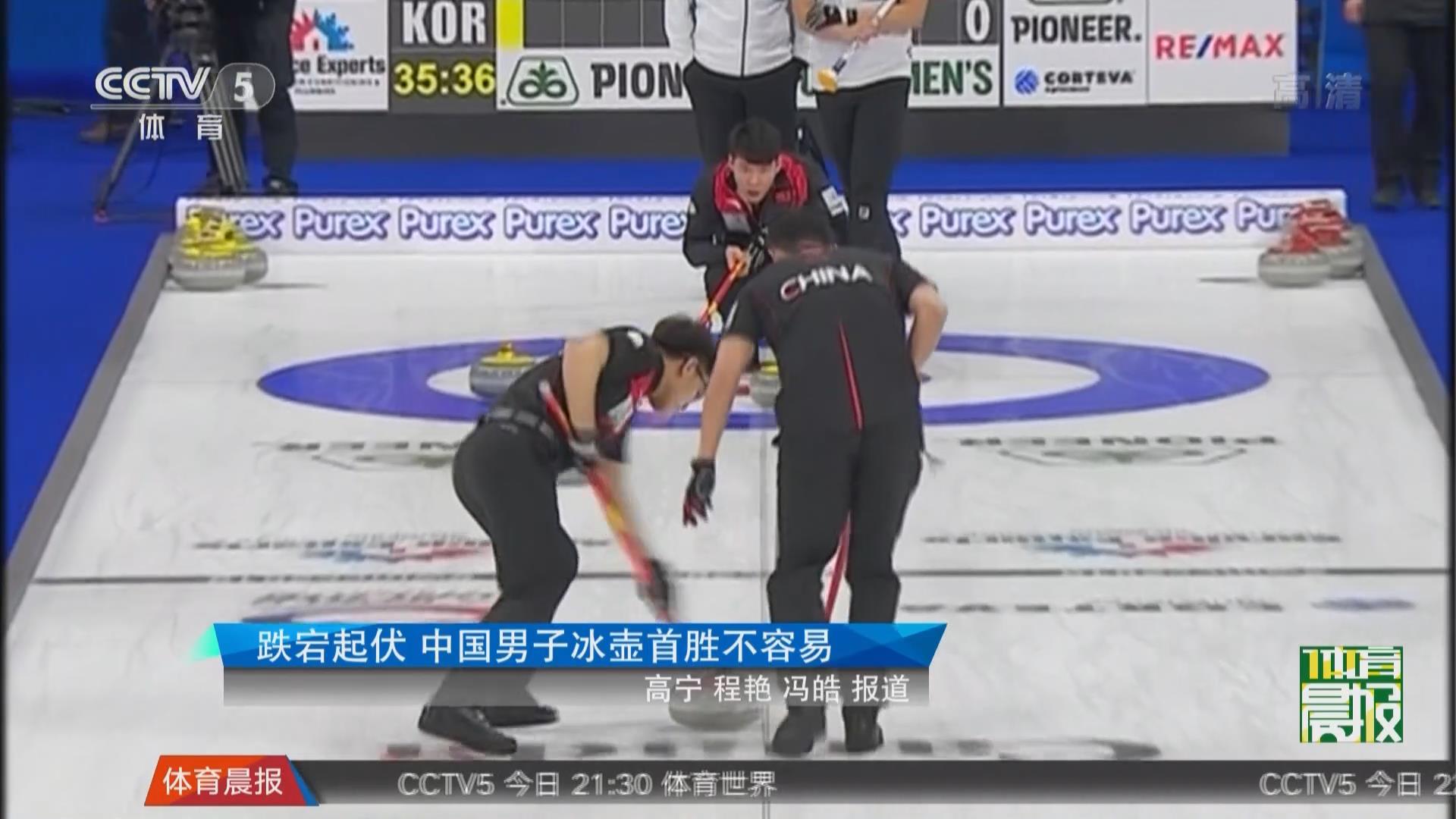 跌宕起伏 中國男子冰壺首勝不容易