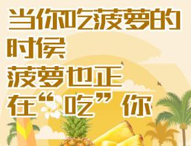 """當你吃菠蘿的時候,菠蘿也正在""""吃""""你"""