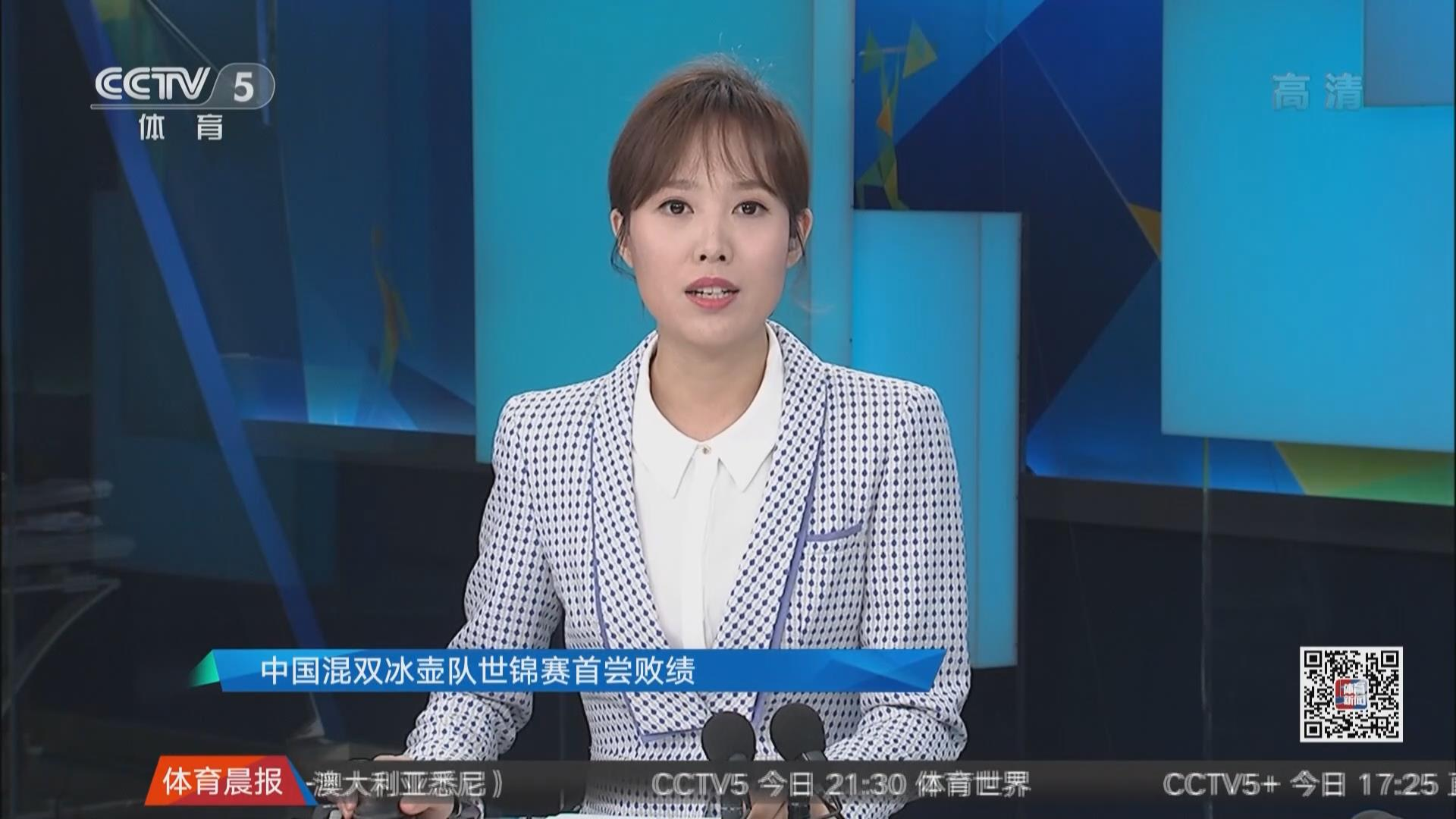 中國混雙冰壺隊世錦賽首嘗敗績