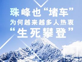 """珠峰也""""堵車"""" !為何越來越多人熱衷""""生死攀登"""""""