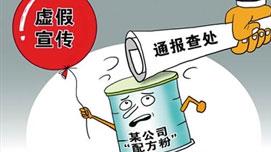 """國家市場監管總局通報查處""""配方粉""""産品違法違規行為"""
