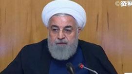 """伊朗外長稱美國制裁是""""恐怖主義"""""""