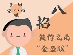 """全國愛眼日:八招教你遠離""""金魚眼"""""""