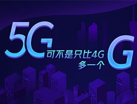 5G可不是只比4G多一個G