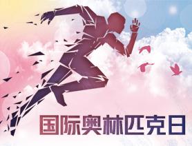 國際奧林匹克日