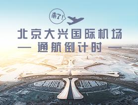 來了!北京大興國際機場通航倒計時
