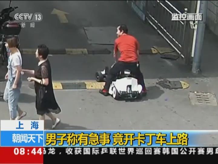 上海:男子稱有急事 竟開卡丁車上路