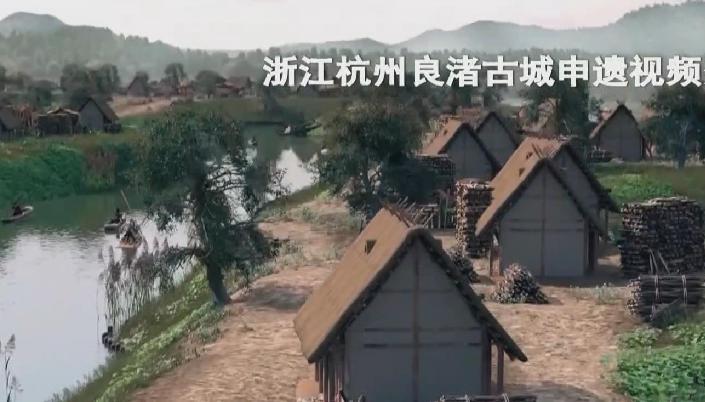 遊客今起可預約參觀良渚古城遺址
