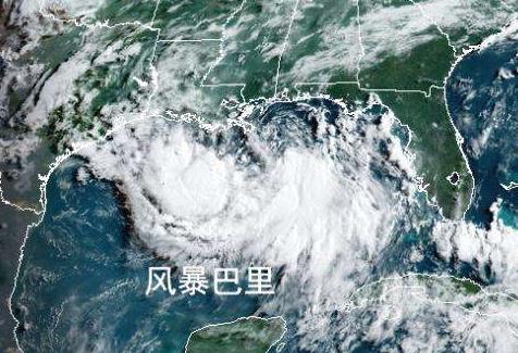 """颶風""""巴裏""""登陸美國 減弱為熱帶風暴"""