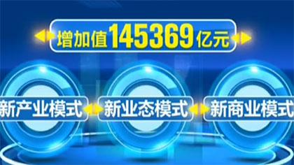 """國家統計局:""""三新""""經濟增加值已佔GDP16.1%"""