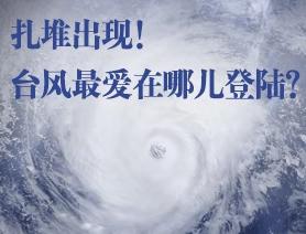 聊天丨扎堆出現!臺風最愛在哪兒登陸?