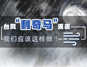 """臺風""""利奇馬""""來襲,我們應該這樣做!"""