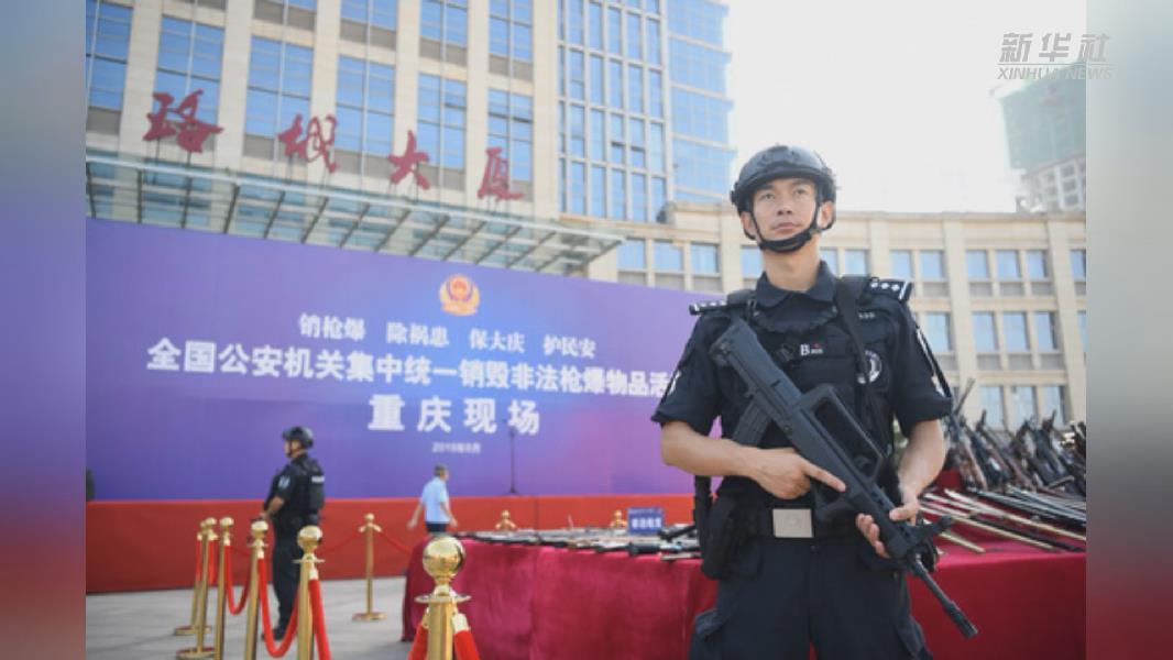 今天,154城市集中銷毀非法槍爆品