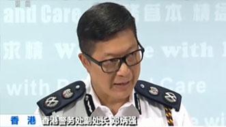 香港警方召開記者會:拘149人 15名核心暴徒被逮捕
