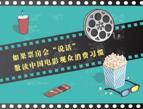"""如果票房會""""説話"""" 數讀中國電影觀眾消費習慣"""