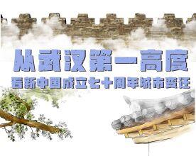 從武漢第一高度看新中國成立七十周年城市變遷