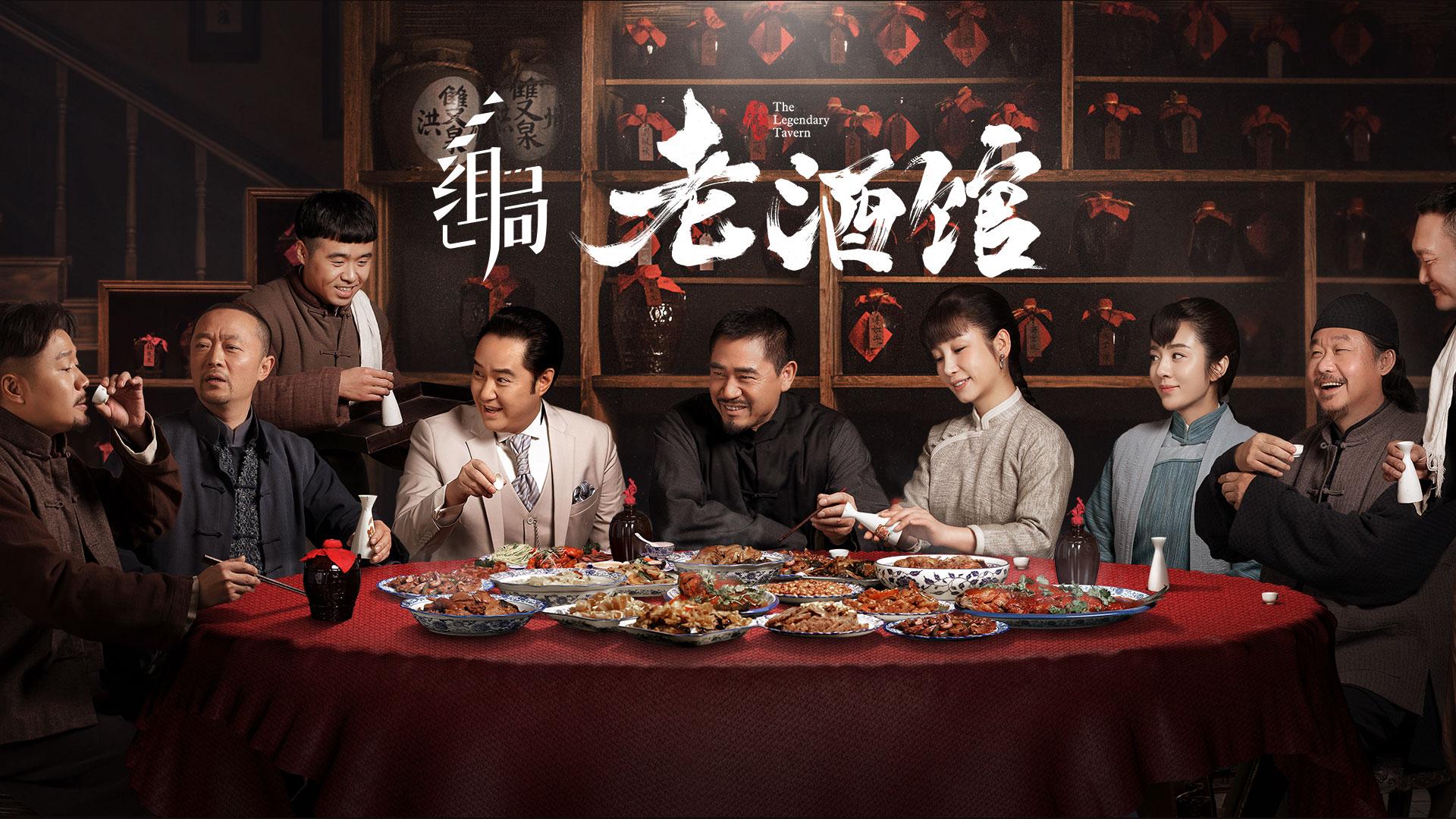 組局|陳寶國新作《老酒館》講傳奇故事 訴人生百態