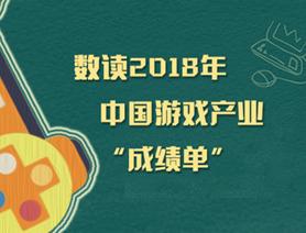 """數讀2018年中國遊戲産業""""成績單"""""""