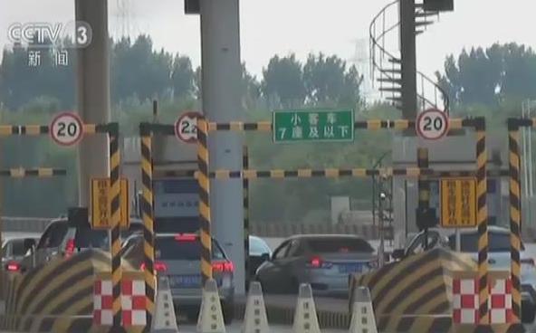 北京:開始拆除高速公路省界收費站