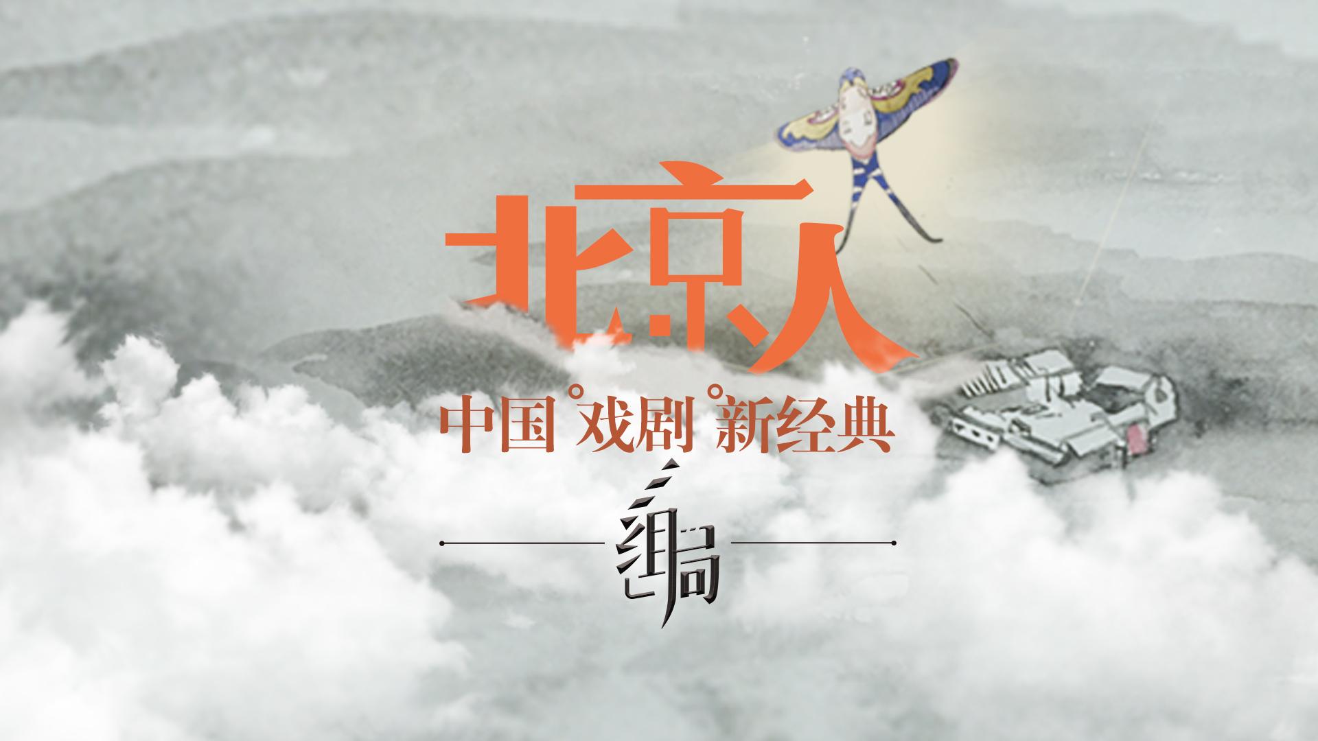 組局|賴聲川導演曹禺大戲《北京人》 實力派班底匯聚一堂